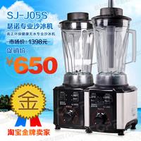 Mini Sand Ice Machine Sero sj-j05s sand ice machine smoothie machine commercial soybean machinery juice machine  Mini Ice Shaver