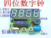 clock kit promotion