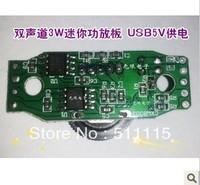 Mini USB wire dual-channel amplifier board 3W5V 8002 Amplifier 2.0 amp amplifier board