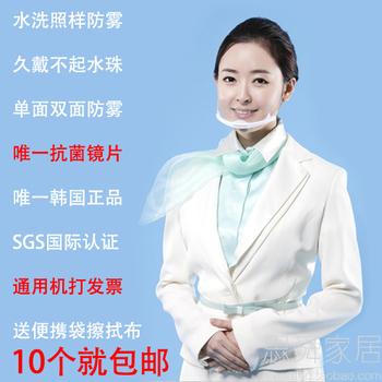 Eco-friendly 10 transparent mask mascare plastic food antimist