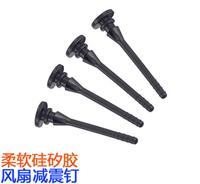 Computer case fan shock absorption anti-rattle nail gel nails gel nails rubber nail shock absorption 2 4