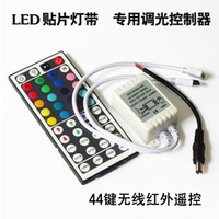 35285050 Colorful lights with module 44 key IR LED Controller RGB controller remote control