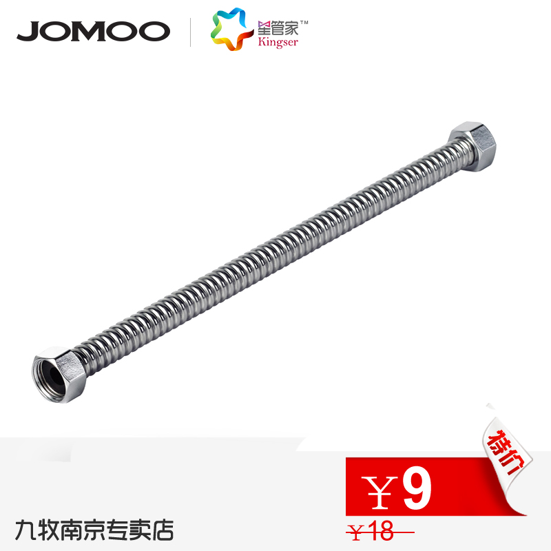 Jomoo plumbing hose stainless steel corrugated pipe explosion-proof water pipe length 20-100cm s091(China (Mainland))