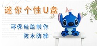 256G U disk creative cartoon u disk lovely Stitch,free shipping