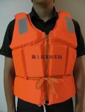 marine life vest price