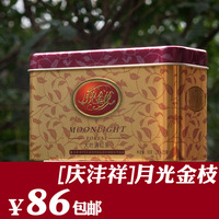Moonlight gold premium dian hong black tea Class Lapsang Souchong Super Wuyi Secret Gift free shipping Organic Warm stomachthe