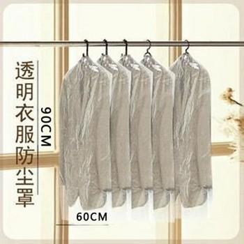 Clothes dust bags suit overcoat dust cover transparent plastic dust bag 1