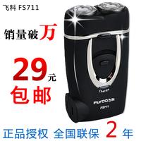 Fs711 razor electric razor shaver rotary shaver
