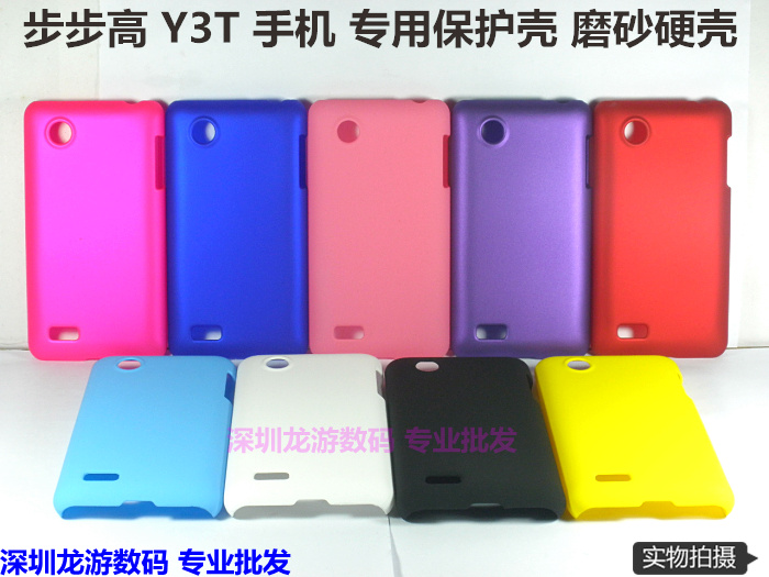 Bbk y3 t mobile phone case protective case y3 bbk phone case protective case shell color covers scrub everta