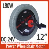 24V  DC 180W Brush Hub Motor for power wheelchair,12inch wheel with plastic rim,built in break