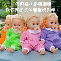 lots sale free shipping Baby nipple doll toy doll diy