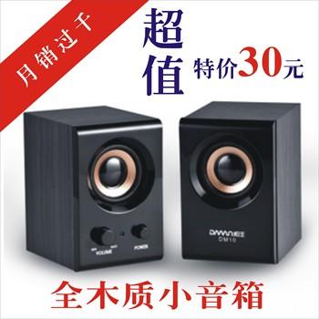 Dm10 computer small speaker instrumentum 2.0 speaker laptop speaker full wool multimedia sound