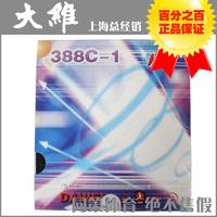 Big 388c-1 gum-forming single table tennis  rubber