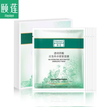 Emergency hyaluronic acid moisturizing mask 7 moisturizing hyaluronic acid moisturizing lock water after repair