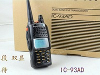 DHL/EMS freeshpping + +icom IC-93AD uhf vhf dual band radio transceiver walkie talkie with free car charger for baofeng uv-5r