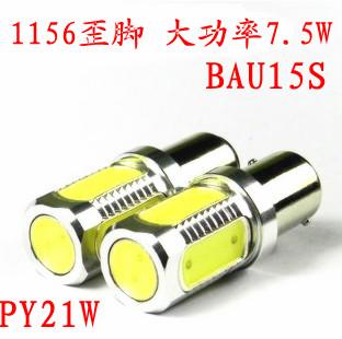 Фонарь тормоза brightness1156 BAU15S PY21W, 7,5 ,  . ,