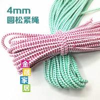 4mm multicolour round elastic rope elastic rope round elastic rope round rubber band