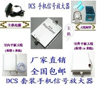 Free shipping 1800mhz dcs mobile phone signal amplifier boutique set