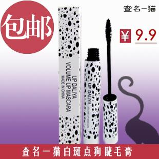 free shipping 10pcs White dalmatians mascara turbidness 611 nourishing lengthening product(China (Mainland))