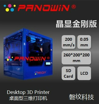 Free Shipping/NEW/ultimaker desktop 3D Printer steel structure 260*200*200mm building area open source ABS/PLA extrusion