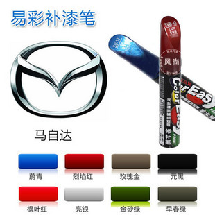 Yi cai car touch up pen set painted MAZDA 3 MAZDA 6 coupe