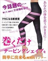 Sleep  Shaper Leg Slim Pants, Slimming Underwear Body Shaper, Spiral pattern sculpting Leggings, seamless pantyhose japan pants