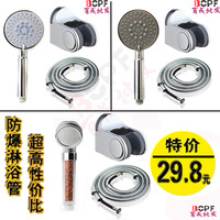 Free Shipping Multifunctional shower three pieces set negative ion hand shower seat shower plumbing hose nozzle  Shower set