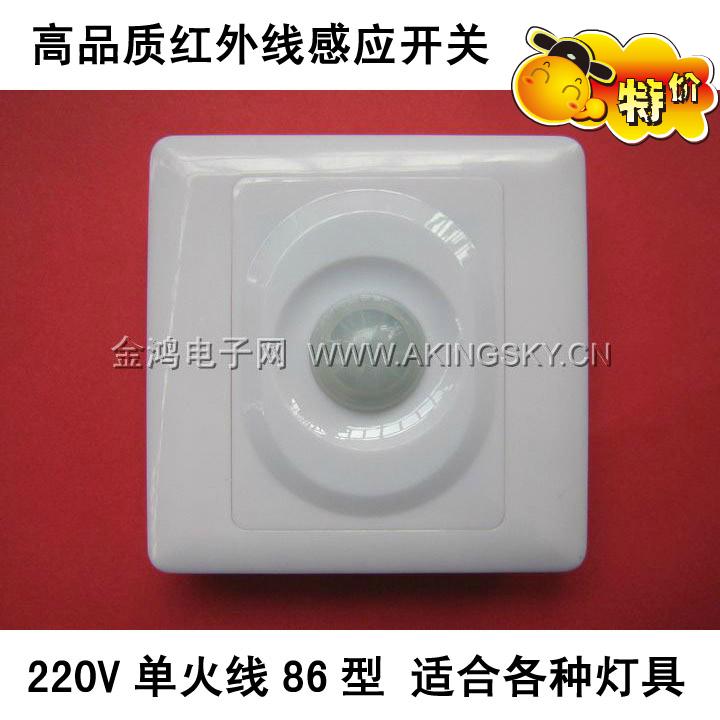Shakiest 220v single infrared human body sensor switch lamps electric energy saving lamp infrared sensor switch 86(China (Mainland))