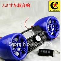 2013 3.5-inch high-power motorcycle converted audio MP3 car stereo burglar alarm sound radio