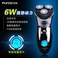 Flyco razor fs356 intelligent cutting head water wash electric shavers