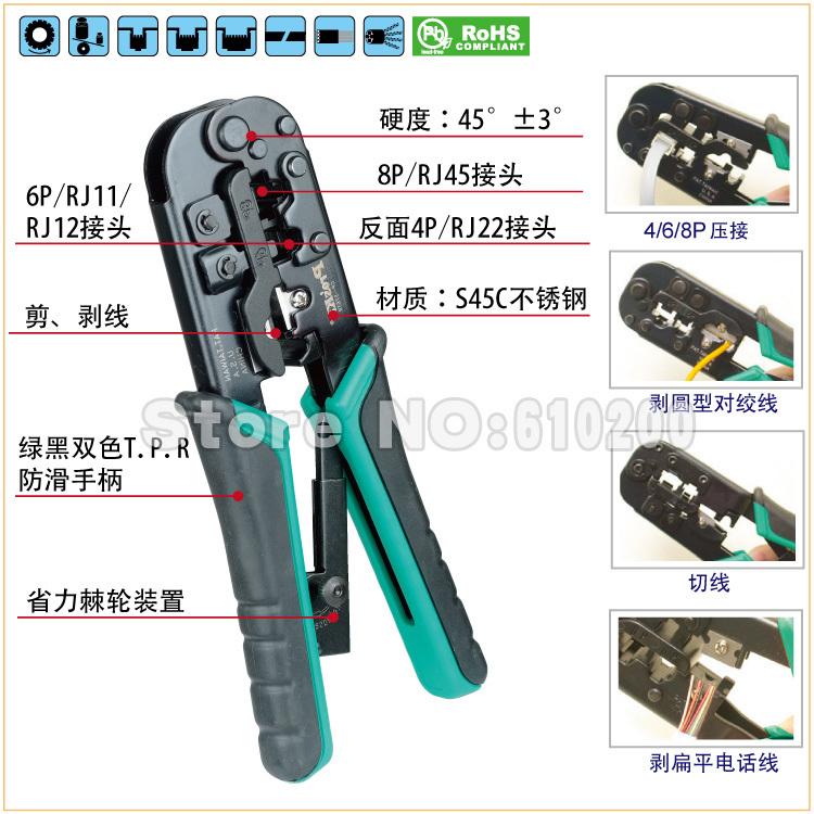 free shipping proskit 4p 6p 8p hand telecom crimping tool rj45 rj12 rj14. Black Bedroom Furniture Sets. Home Design Ideas