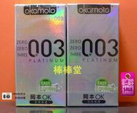 Combination 003 okamoto platinum edition ultra-thin okamoto 0.03 ultra-thin condom 10