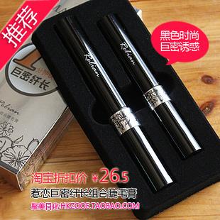 Turbidness relian mascara lengthening combination 8055 black fiber grafting