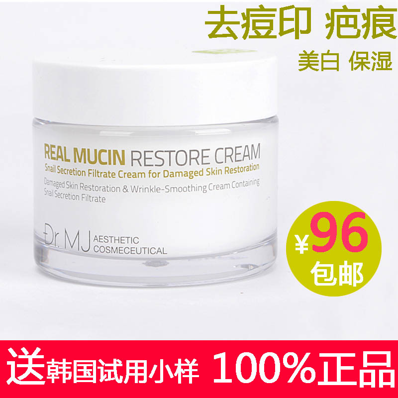 Cosmeceutical dr . mj 50ml snail cream whitening moisturizing cream blain blemish finelines