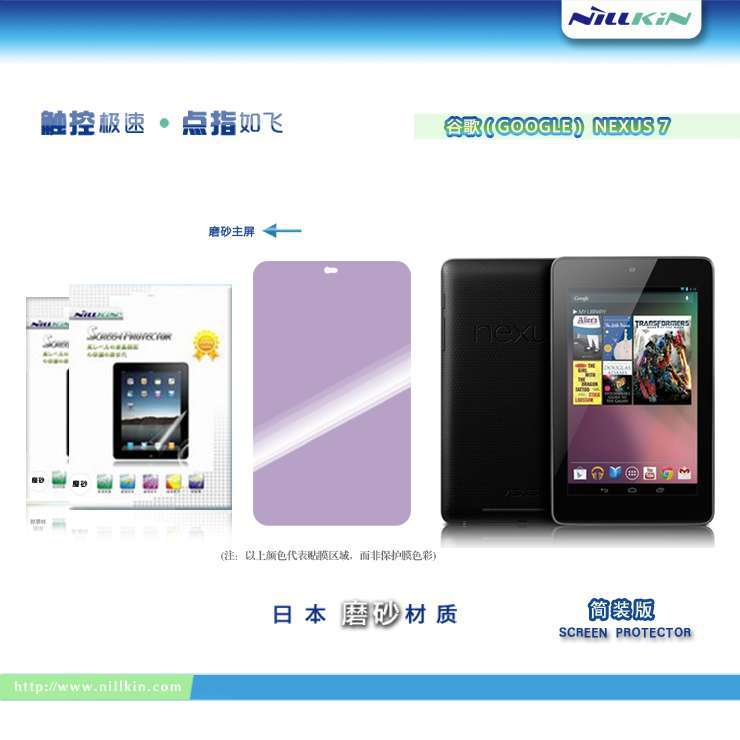 Free Shipping Quality products Nillkin, Matte Screen protective film Table PC for Google nexus 7 5PCS/Lot(China (Mainland))