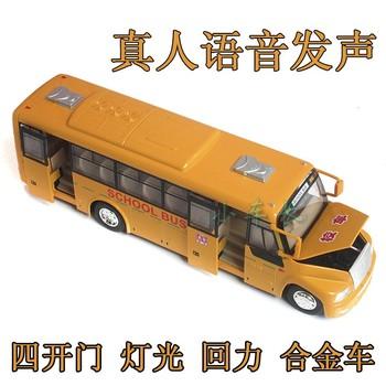 Alloy model car toy car school bus big bus car model acoustooptical