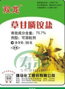 Herbicide weed high efficiency 50g(China (Mainland))