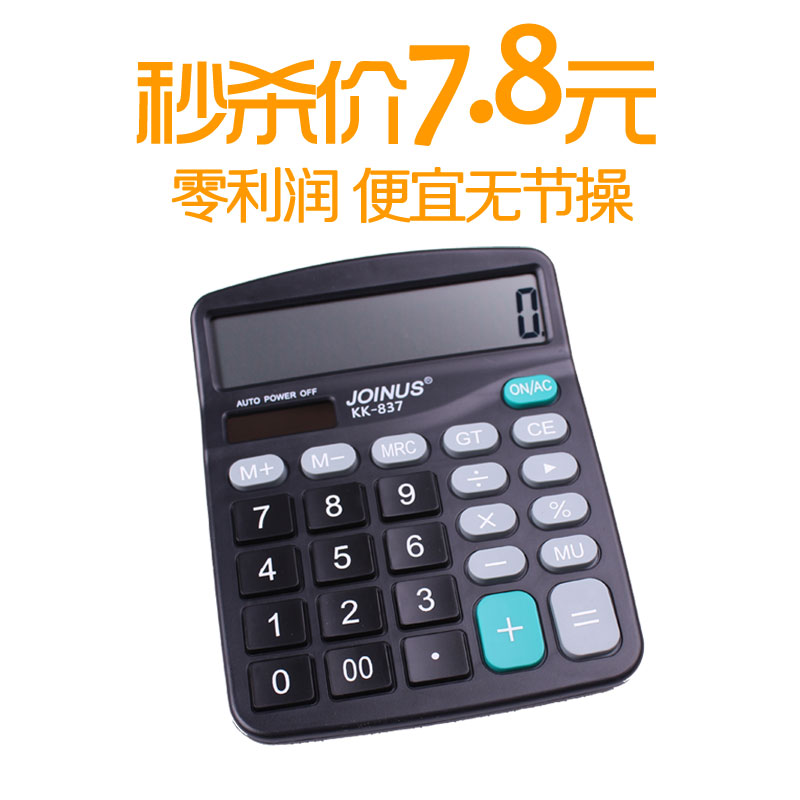 free shipping Classic 837 dual power calculator big button 12 computer(China (Mainland))