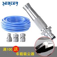 Sebter 2013 stainless steel washing water gun set car water wash gun