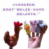 Classic Story the Little Red Hen Finger Puppet 5pc a Set Vivid Design