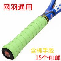 Fangcan membrane overwraps badminton racquet sweat absorbing belt glossy fishing tackle glue fishing rod bandage