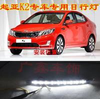 DIY new style Kia k2 lamp car lamp KIA car lights led lighting former fog lamp