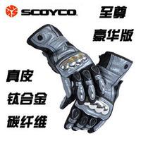 Mc13 scoyco motorcycle gloves genuine leather gloves titanium alloy gloves carbon fiber racing gloves