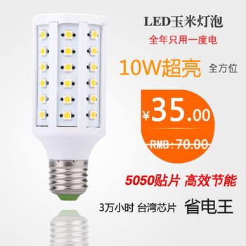 10w led energy saving bulb smd led corn light e27 screw-mount luminous super bright