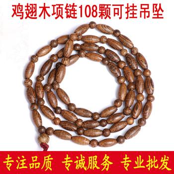 Wenge beads necklace beads 108 pendant health care fashion