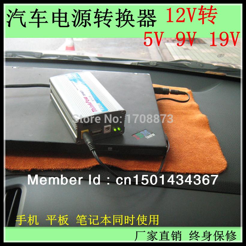 12V cigarette lighter Converter input 12DC output 5V 9V 12V 19V mobile notebook Router Available Car laptop power supply(China (Mainland))