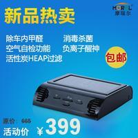 Moral m-c10b car air purifier formaldehyde antiperspirant air fresh machine