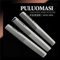 [Free Shipping] Hair comb carbon fiber professional barber comb cutting high temperature resistant anti-static super-soft