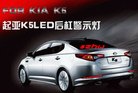 LED rear bumper lights for Kia Optima K5, LED rear fog lamps, with running and brake lights, made in China, free shipping