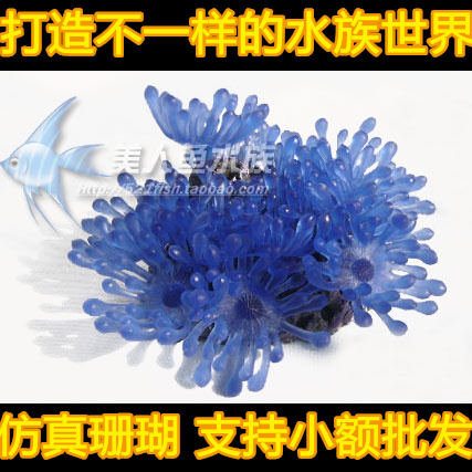 Blue artificial coral aquarium decoration resin craft fish tank coral 200g(China (Mainland))